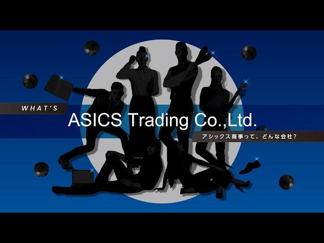 新卒採用ムービー「WHAT'S ASICS Trading Co.,Ltd.~アシックス商事って、どんな会社?~」
