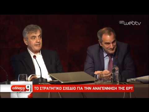 To όραμα της νέας διοίκησης για την ΕΡΤ | 11/12/2019 | ΕΡΤ