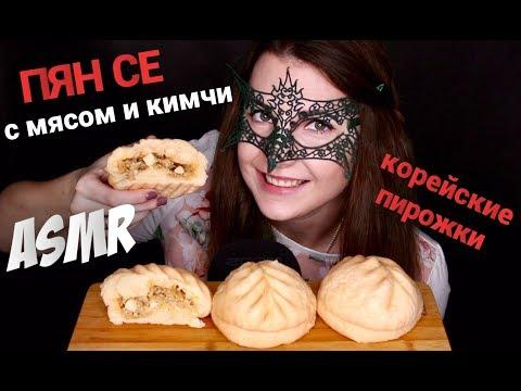 АСМР ПЯН-СЕ Корейские ПИРОЖКИ со свининой и кимчи/ASMR Mukbang 편수 배고치 Korean steamed dumplings