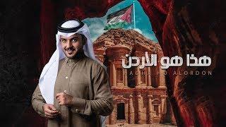 تحميل و مشاهدة ماجد الرسلاني - هذا هو الأردن (حصرياً) | 2019 MP3