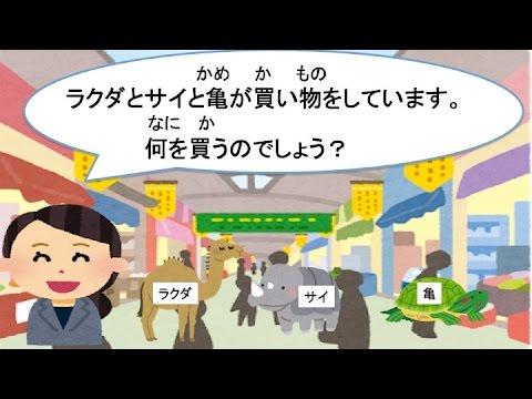 なぞなぞ2 - Japanese Riddles2 Nazonazo