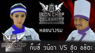 Iron Chef Thailand - S6EP10 : กิ๊บซี่ วนิดา VS อู๊ด อชิตะ [หอยนางรม]