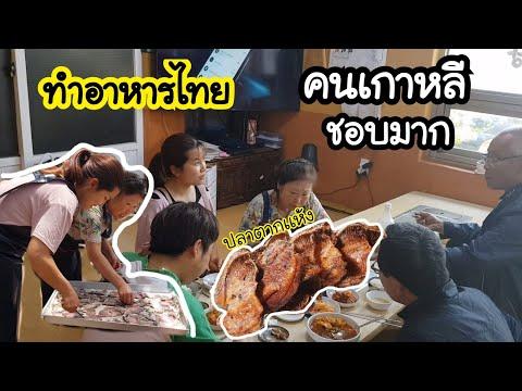 พ่อสามีชวนเพื่อนมากินอาหารไทยฝีมือลูกสะใภ้/EP.125/คนเกาหลีบอกทีหลังทำอีกนะ/ปลาเเห้ง/เเม่บ้านเกาหลี