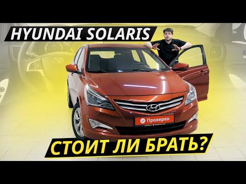 Самые распространённые косяки Hyundai Solaris