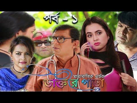 Dr Para Ep 1 | স্পেশাল কমেডি ধারাবাহিক - ডাক্তার পাড়া | Bangla Comedy Serial Natok | Asian TV HD