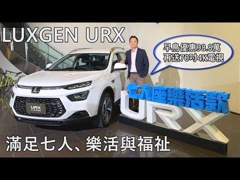 LUXGEN URX 7人座樂活款全新上市