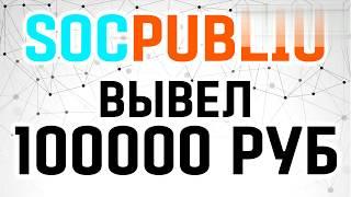 Букс - #SOCPUBLIC - Заработок в интернете без вложений!