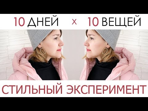 Реален ли минимализм в гардеробе? Эксперимент - Wearnissage