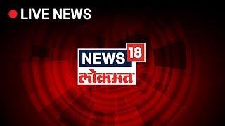 News18 Lokmat Live | Goa CM Race Live Updates