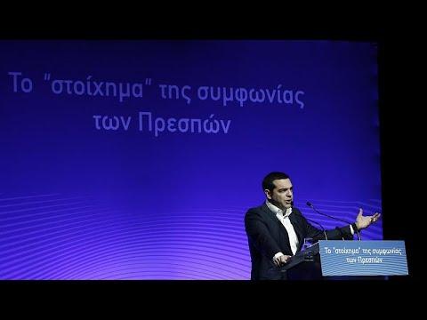 Τσίπρας: «Δεν θα κάνουμε πίσω – Η συμφωνία είναι πατριωτική»…