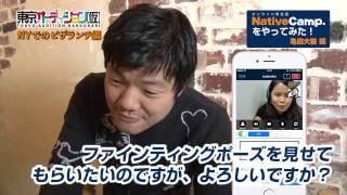 芸能人英会話 亀田大毅が「ネイティブキャンプ英会話」をやってみた!オンライン英会話