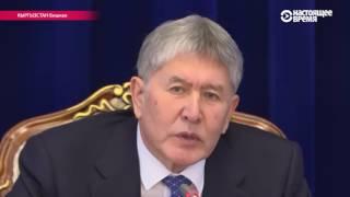 Президент Кыргызстана уходит. Назарбаев и Путин были против