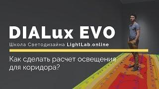 DIALux EVO (RUS). Как сделать расчет освещения для коридора?