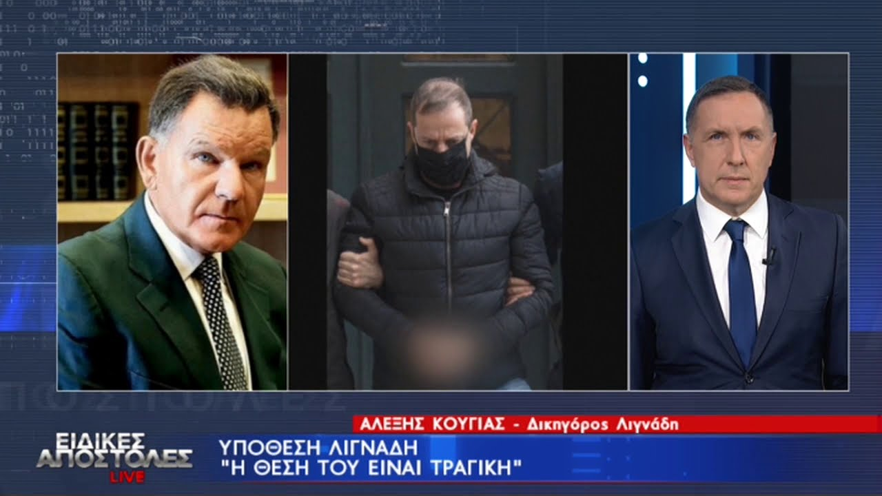 Α. Κούγιας: Θα ζητήσω να απολογηθεί την Πέμπτη-Αρνείται όλες τις κατηγορίες   22/02/2021   ΕΡΤ