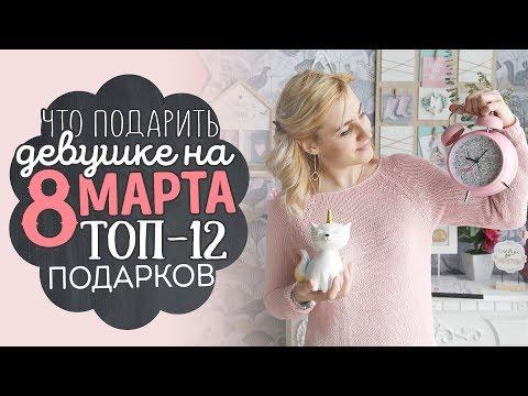 Что подарить девушке на 8 марта?🌸 ТОП 12 подарков для НЕЁ!❤