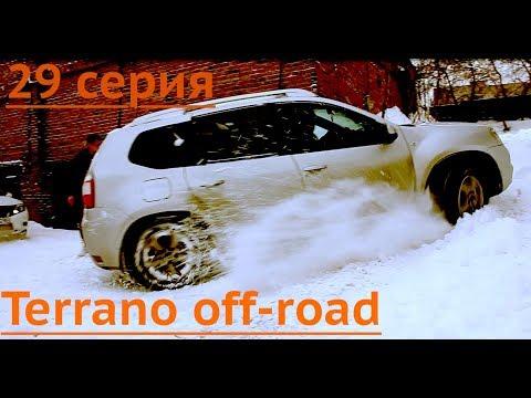Ниссан Террано (Terrano) зимний офф роуд+работа esp
