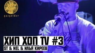 Хип Хоп TV - ST & Nel & Илья Киреев (Выпуск Третий)