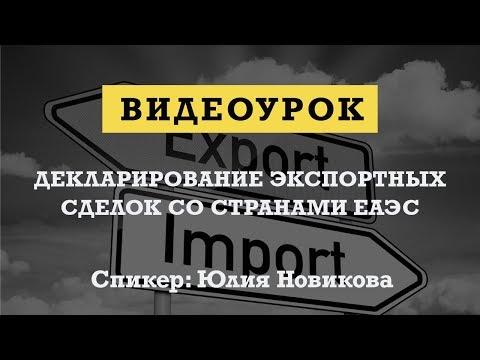 Видеоурок «Декларирование экспортных сделок со странами ЕАЭС»