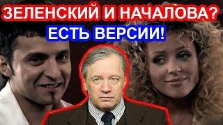 Юлия Началова угрожала кампании Зеленского? / Аарне Веедла