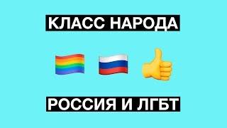 ЕСПЧ признал закон о гей-пропаганде дискриминационным | Класс народа