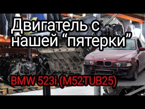 Фото к видео: Старый двигатель с проекта И бит, и крашен . BMW M52TUB25 с пробегом 302 000 км.