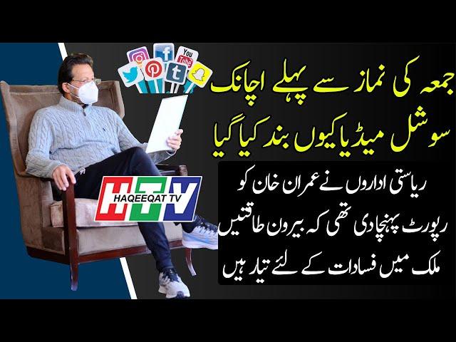 Pakistan Temporarily Blocks Social Media After Receiving a Special Report