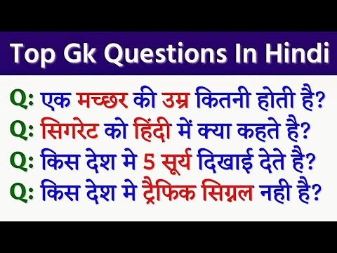 Download Ias Interview Question And Answers In Hindi Gk