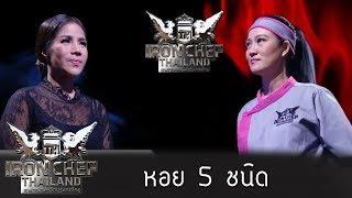 Iron Chef Thailand - S5EP76 : เชฟตุ๊กตา Vs เชฟไก่ [รวมหอย]