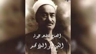 تحميل اغاني الشيخ أبو العلا محمد /الصب تفضحه عيونه /علي الحساني MP3