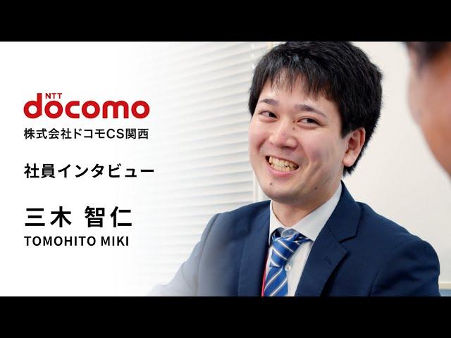 ドコモCS関西 新卒採用 社員インタビュー 三木智仁