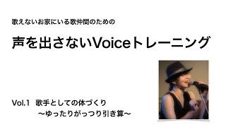 声を出さないVoiceトレーニング Vol.1   歌手の体づくり〜ゆったりがっつり引き算〜