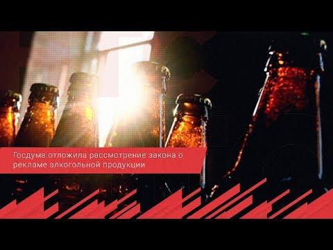 Госдума отложила рассмотрение закона о рекламе алкогольной продукции