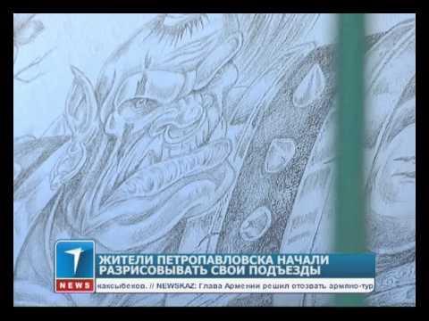 Жители Петропавловска начали разрисовывать свои подъезды