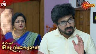 Oridath Oru Rajakumari - Episode 175   15th Jan 2020   Surya TV Serial   Malayalam Serial