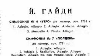 """Менуэт из 6-й симфонии """"УТРО""""  Й. Гайдна"""