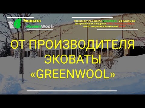 От производителя эковаты GreenWool: Почему стоит заказать экологичный утеплитель именно у нас?