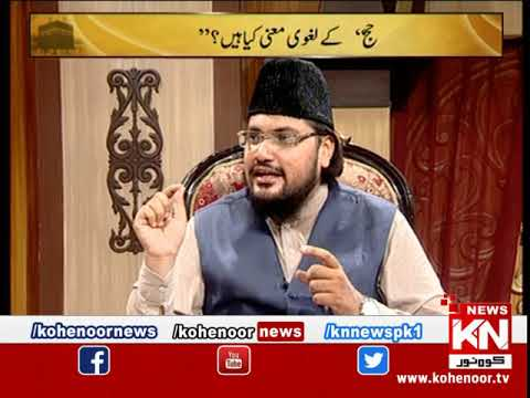 Hajj Special Transmission 08 August 2019 | Kohenoor News Pakistan
