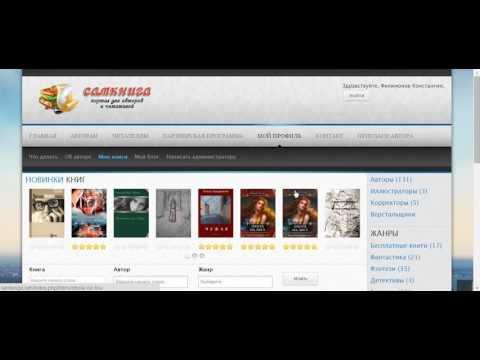 Как продавать свои книги в интернете. Регистрируйтесь на портале Самкнига!
