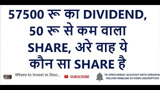 57500 रू का DIVIDEND | 50 रू से कम वाला SHARE | DIVIDEND SHARE TO INVEST | DIVIDEND PAYING STOCKS