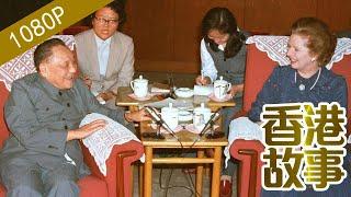 鄧小平與香港回歸:中英世紀談判 鄧小平的博弈之道【香港故事】粵語版