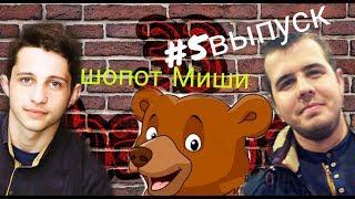 G.T. 33 channel/Миша и Медведь/уроки как держать интригу от Жеки и Миши/Детство песня из 4 выпуска