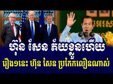 ផ្អើល អាមេរិក ប្រើឲចិន ធ្វើសុី ហ៊ុនសែន សូមស្តាប់បងប្អូន, RFA Hot News, Cambodia News Today