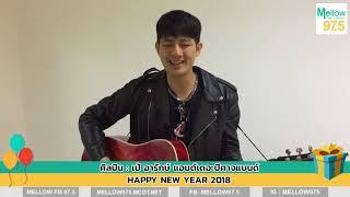 เป้ อารักษ์  Happy new year 2018