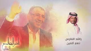 اغاني حصرية ( راشد الفارس - نعم ألفين ) الحان - ناصر الصالح تحميل MP3