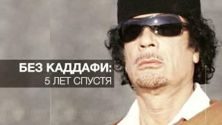 Ливия без Каддафи: 5 лет спустя (ПРОМО)
