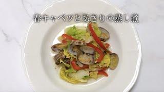 宝塚受験生のダイエットレシピ〜春キャベツとあさりの蒸し煮〜のサムネイル