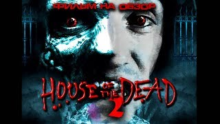 Треш обзор фильма Дом мертвых 2 (House of the Dead 2, 2005)