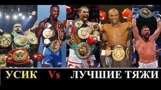 Александр Усик и лучшие тяжеловесы в истории СРАВНЕНИЕ