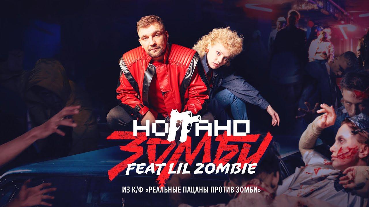 Ноггано ft. Lil Zombie — Зомби (из к/ф Реальные пацаны против зомби)