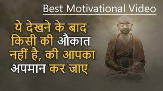 Best Motivational Story of Gautam Buddha on Insult | Gautam buddhas Inspirational Story in hindi